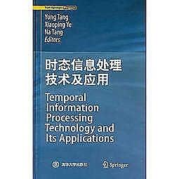 簡體書-十日到貨 R3Y【時態資訊處理技術及應用(Temporal Information Processing Techno...