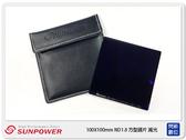 支架組優惠加購~SUNPOWER 100X100mm ND1.8 ND64 方型鏡片 減光鏡(減6格 湧蓮公司貨)