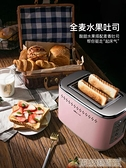 麵包機烤面包機家用2片早餐多士爐Bear/小熊 DSL-C02D2土司機全自動吐司 DF 科技藝術館