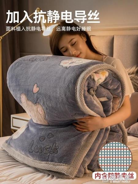 冬季加厚雙層珊瑚絨毛毯被子加絨法蘭絨羊羔絨春秋床單人學生宿舍 秋季新品