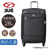 YUE 行李箱 商務風格 28吋 輕量 防潑水 可加大旅行箱 YU-5528 得意時袋