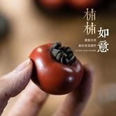 茶寵擺件 布道者原礦紫砂創意柿柿如意茶寵 柿子擺件 仿真水果可養雕塑