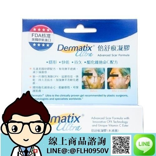 15g/條矽膠凝膠 DERMATIX ULTRA倍舒痕疤痕矽膠◆醫妝世家◆現貨供應