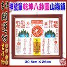 【吉祥開運坊】山海鎮系列【招財/化煞乾坤...