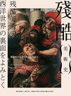 殘酷美術史:解讀西洋名畫中的血腥與暴力