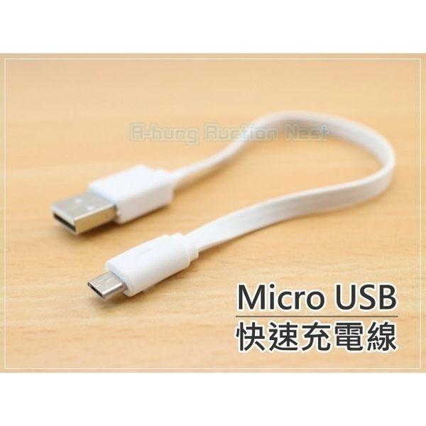 【A-HUNG】短麵條扁線 Micro USB 快充線 快速充電線 手機 小米行動電源 M8 NOTE4 短線 非傳輸線