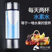 日本富氫水杯水素水杯負離子水機生成器電解堿性智能養生保健水杯-