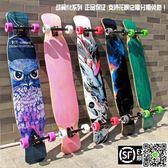 戰翼Fit長板雙翹長舞板公路板dancing滑板 基礎滑板店 MKS宜品