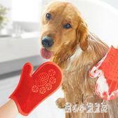 狗狗洗澡神器沐浴按摩給狗狗洗澡用品刷子貓泰迪金毛寵物洗澡手套 qz2661【甜心小妮童裝】