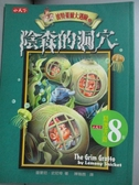 【書寶二手書T5/一般小說_JBD】波特萊爾大遇險11-陰森的洞穴_雷蒙尼.史尼奇
