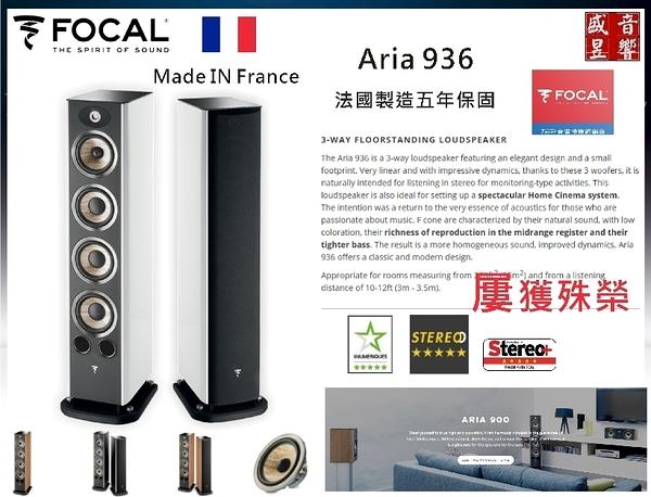 『盛昱音響』『加好友搶便宜↘限量二組』法國製 FOCAL ARIA 936 喇叭『音寶五年保固』現貨