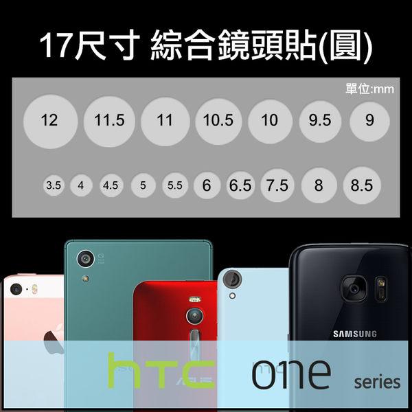 ▼綜合鏡頭保護貼 17入/手機/平板/攝影機/相機孔/HTC ONE MAX T6 803S/mini M4/M7 801e/M8/M9/M9+/E8/E9/E9+/A9/X9