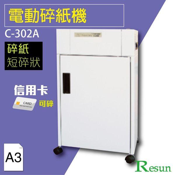 Resun✂ C-302A 電動碎紙機(A3)可碎信用卡 金融卡 卡片 保密文件