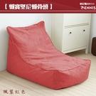 【班尼斯國際名床】~Lounger Sofa懶寶堅尼-高級懶骨頭海洋沙發《靠背型懶骨頭》