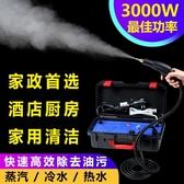 高溫蒸汽清潔機清洗機家用家政商用廚房油煙機油污空調家電蒸汽機 星河光年DF