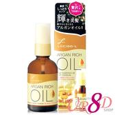 日本LUCIDO-L 樂絲朵 摩洛哥護髮精華油(滋潤型 / 免沖洗)60ml P-43499 金色【UR8D】