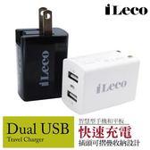 iLeco 智慧型2.4A雙充USB充電器 黑【限時88折↓】