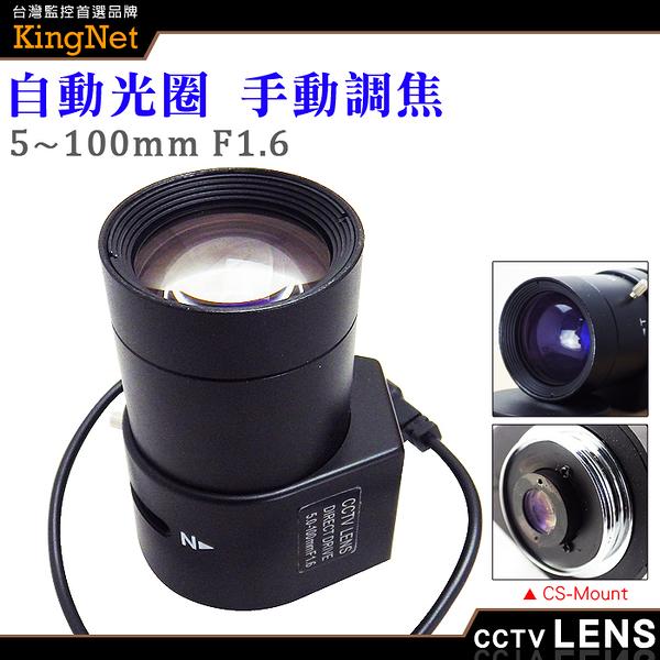 監視器 CCTV鏡頭 CS Mount 5~100mm 自動光圈 手動變焦 CS鏡頭  CS接口 攝影機 攝像機 台灣安防