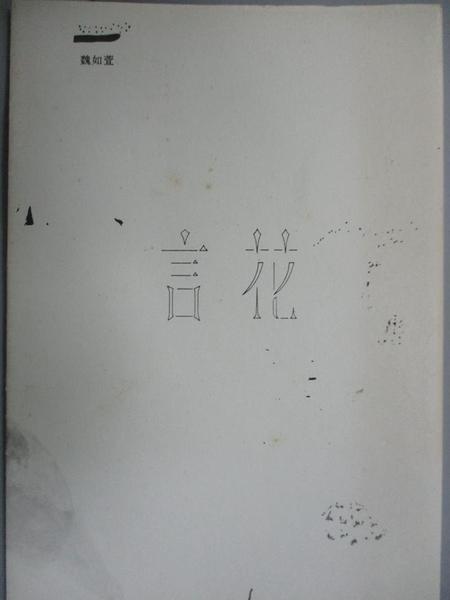 【書寶二手書T3/短篇_HRU】言花_魏如萱