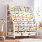 書架兒童家用簡易鐵藝落地置物架一體書柜寶寶繪本架玩具收納架 黛尼時尚精品