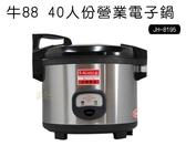【尋寶趣】牛88 40人份營業電子鍋 電鍋/煮飯/飯鍋/炊飯/炊煮 自動保溫 內鍋鋁合金台灣製造 JH-8195