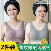 【2件裝】純棉無鋼圈媽媽文胸中老年內衣女美背夏季薄款5背心式胸罩【樂淘淘】