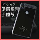 iPhone X手機殼【明盾防護系列】G10 四角加高保護 微凸圈鏡頭防刮  立體靈敏按鍵 輕薄防撞