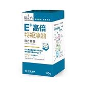 台塑生醫 醫之方 E+高倍特級魚油複方膠囊 (60粒/罐)【杏一】