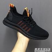運動休閒鞋男春夏新款潮男鞋子飛織透氣跑步鞋網紅同款開車鞋