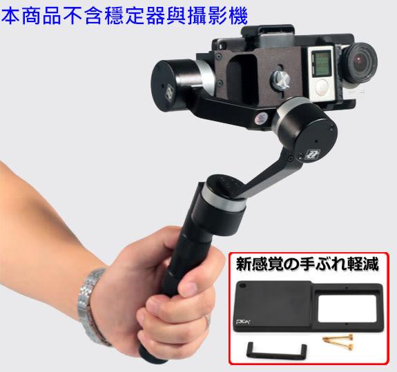 z1 hero5 sj4000 Zhiyun智雲GOPro Smooth C R Rider M銳拍2小蟻運動相機轉接板