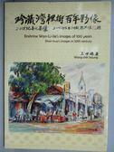 【書寶二手書T1/攝影_QBO】珍藏灣裡街百年影像_王世雄