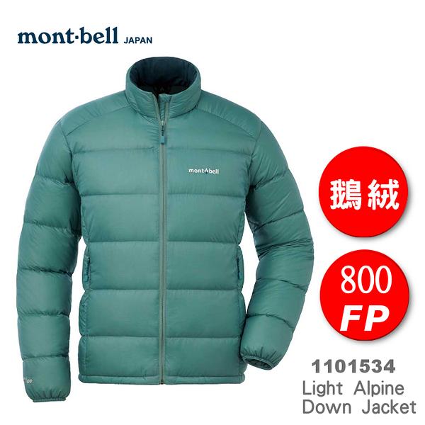新款 日本 mont-bell 1101534 Light Alpine Down Jacket 男 羽絨外套(海水藍) 800FP 鵝絨
