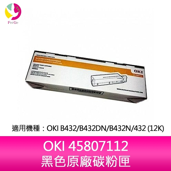 分期0利率 OKI 45807112 黑色原廠碳粉匣 適用OKI B432/B432DN/B432N/432 (12K)