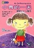 二手書博民逛書店《小青的一天 : 開開心心上學去 = Go To Kindergarten》 R2Y ISBN:9573028204