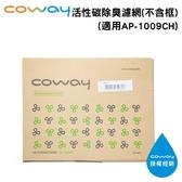 COWAY 活性碳除臭濾網 3211483 1入不含框 適用 AP-1009CH