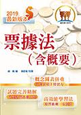 【鼎文公職】T1H05-2021年銀行招考/FIT金融基測「天生銀家」【票據法(含概要)】