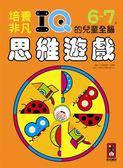 (二手書)6-7歲培養非凡IQ的兒童全腦思維遊戲