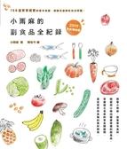 (二手書)小雨麻的副食品全紀錄(2015增修版):158道寶寶超愛的當令食譜,過敏兒這..