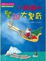二手書博民逛書店 《小酷龍的聖誕大驚奇》 R2Y ISBN:9862750294│尹古.辛格納