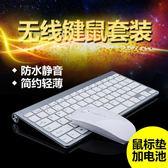 無線鍵盤滑鼠套裝迷你超薄筆記本台式機家用適用聯想蘋果戴爾電腦T【中秋節】