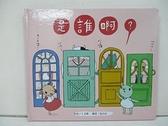 【書寶二手書T1/少年童書_D48】是誰啊?