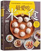 最愛吃米食:米飯糕粿甜鹹搭配,在家做出經典好滋味!