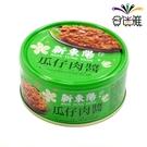 新東陽 瓜仔肉醬(160g/罐)X1罐【合迷雅好物超級商城】