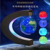 磁懸浮地球儀6寸發光自轉辦公室桌家居擺件 cf