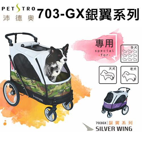 PetLand寵物樂園《沛德奧Petstro》寵物推車703GX 銀翼系列-2款 / 狗推車/寵物外出推車