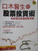 【書寶二手書T2/股票_NPP】口木醫生的股票投資術-治好股民常犯的投資病_口木醫生