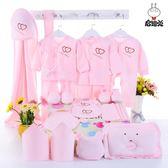 純棉嬰兒衣服新生兒禮盒夏季套裝0-3個月剛出生男女寶寶用品 QQ932『優童屋』