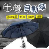 【AF259】黑膠層抗UV50+ 反向傘 自動摺疊雨傘 雙人傘 抗強風 自動傘 摺疊傘