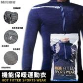 NONNO 機能保暖運動衣 2色【31379】