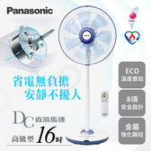 【Panasonic國際牌】16吋DC變頻定時立扇/酷勁藍F-L16GMD
